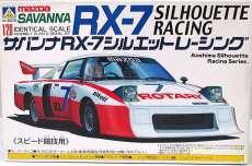 1/20 サバンナRX-7シルエットレーシング|青島文化教材社