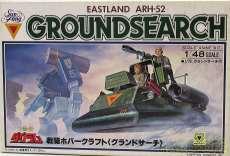 1/48 戦闘ホバークラフト ARH-52 グランドサーチ|TAKARA