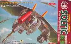 1/72 コンバットアーマー ソルティックH8|TAKARA