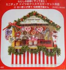 ミニチュア ドイツのクリスマスマーケット 4つセット|