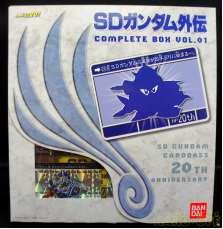 SDガンダム外伝 コンプリートBOX Vol.1