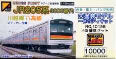 JR205系3000番代 川越線八高線 4両編成セット