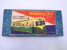 市内電車 にしき号|イマイ