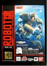 ROBOT魂 水中用ザク Ver.A.N.I.M.E.