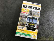 【激レア!!未開封】名古屋市交通局 東山線N1000系|バンダイ