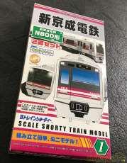 【激レア!!未開封】新京成電鉄N800系2両セット|バンダイ