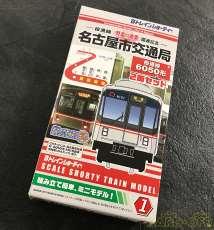 【激レア!!未開封】名古屋市交通局桜通線6050系2両セット|バンダイ