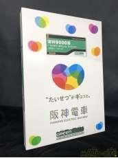 【50629】阪神9000系たいせつがギュッとラッピング|GREEN MAX