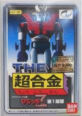 THE 超合金 GT-00 マジンガーZ 第1期版|超合金