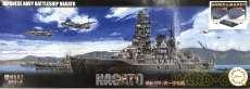 日本海軍戦艦 長門 昭和19年/捷一号作戦|フジミ