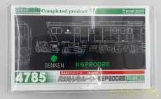バラストレギュレーター KSP2002E 仙建工業色|GREEN MAX
