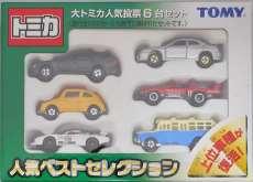 トミカ人気ベストセレクション 6台セット|TOMY