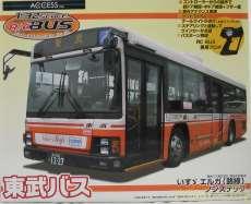 車・トラック|東武商事