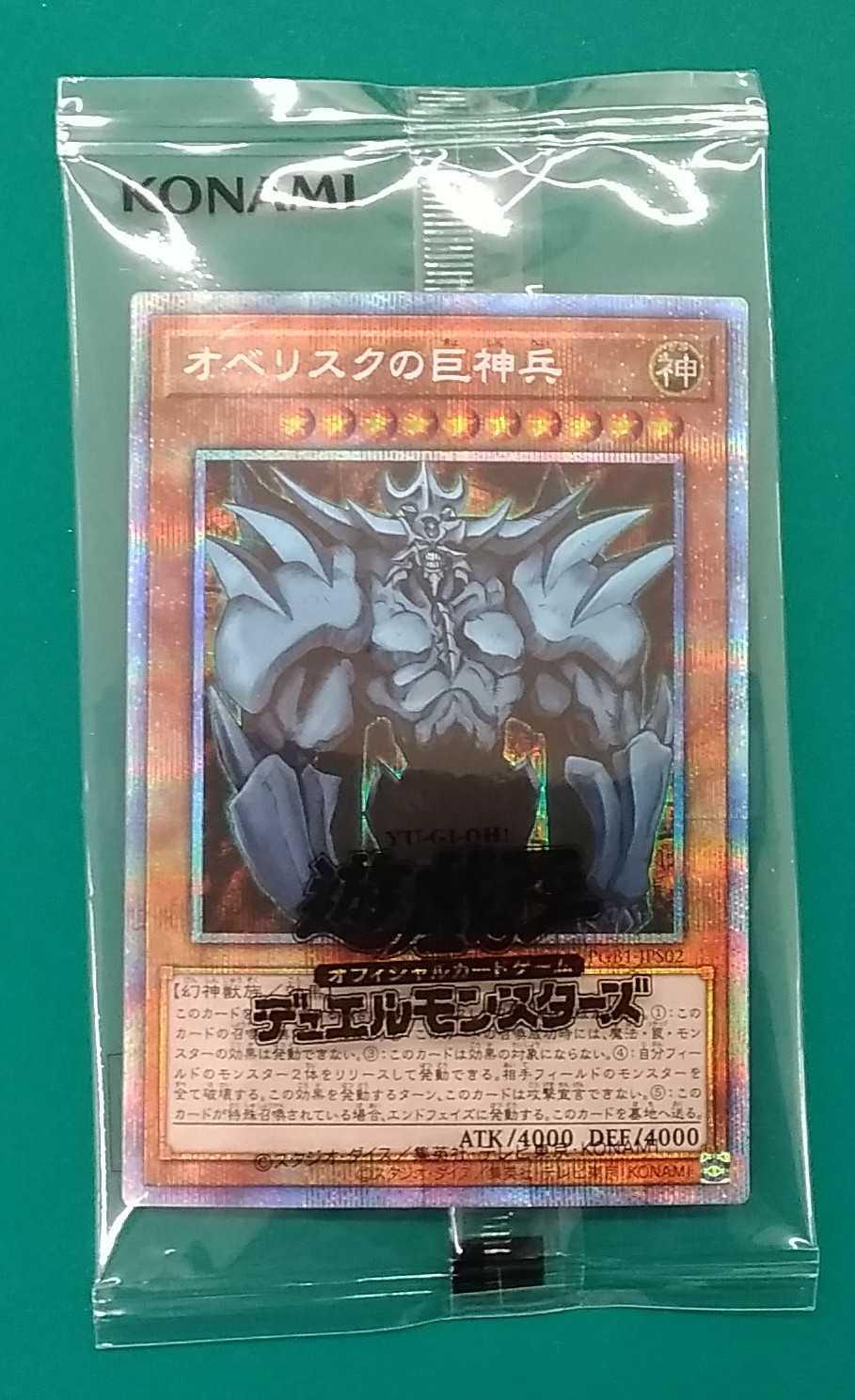 オベリスクの巨神兵|コナミ