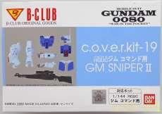 1/144 HGUCジムコマンド用 GM SNIPERⅡ|BANDAI