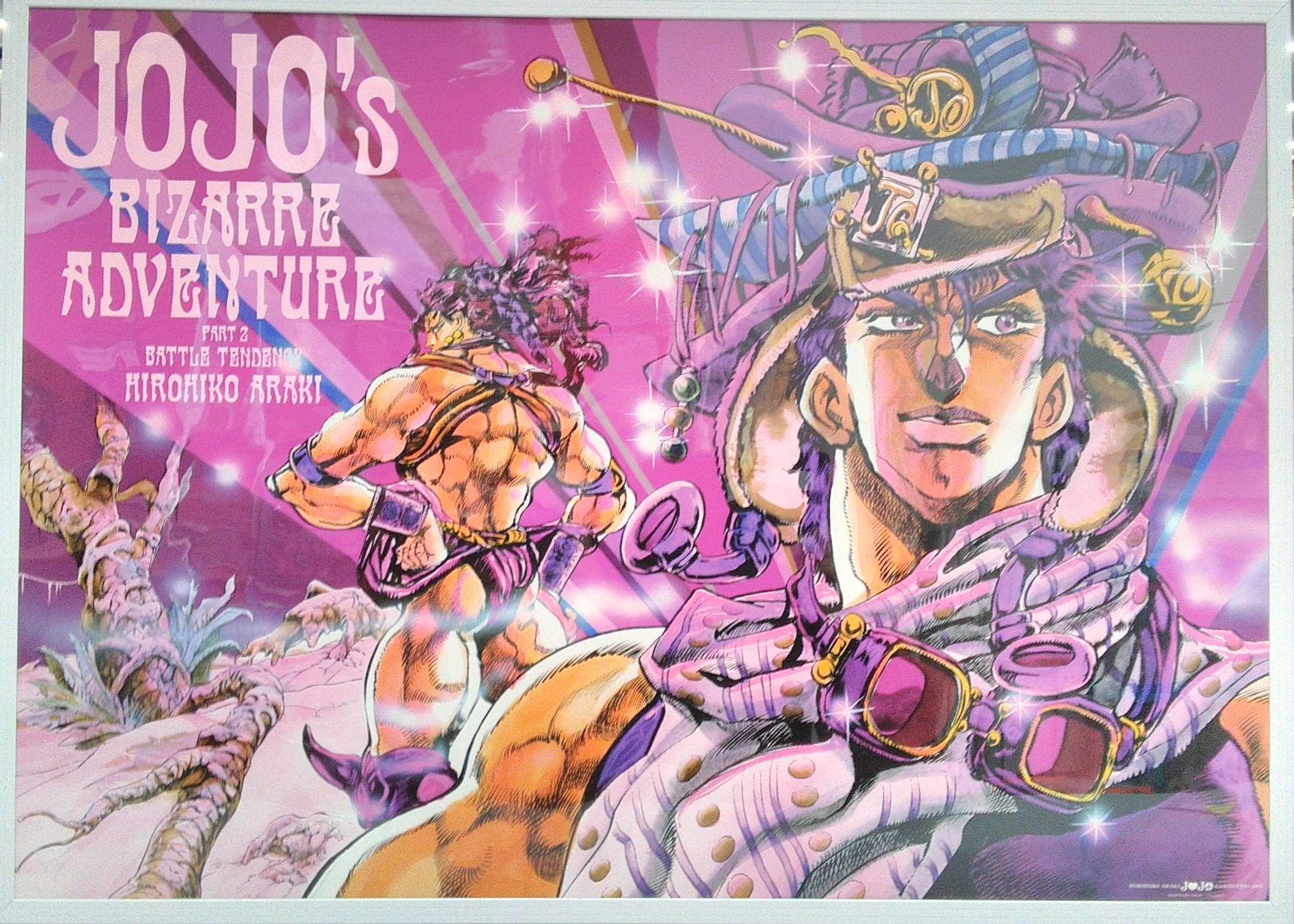 ジョジョの奇妙な冒険|集英社