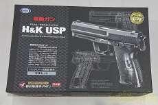 H&K USP|東京マルイ